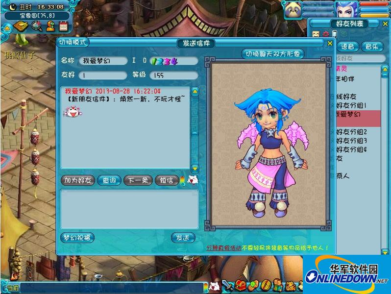 梦幻西游电脑版角色ID靓号怎么获得?梦幻西游电脑版靓号系统介绍