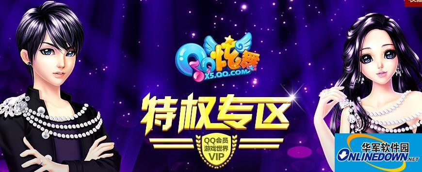 QQ炫舞20153月会员特权专区活动