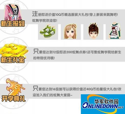 QQ炫舞官网免费送价值10Q币道具