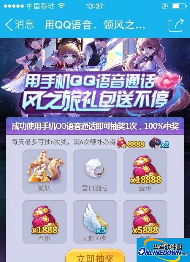 天天风之旅QQ语音游戏礼包领取攻略