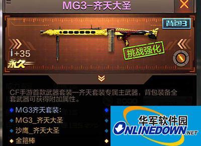 MG3-齐天大圣