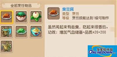 梦幻西游烹饪学习制作大全
