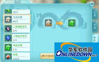 仙剑奇侠传3D回合宠物