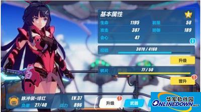 崩坏3女武神培养