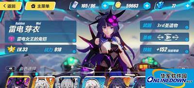 崩坏3最强女武神