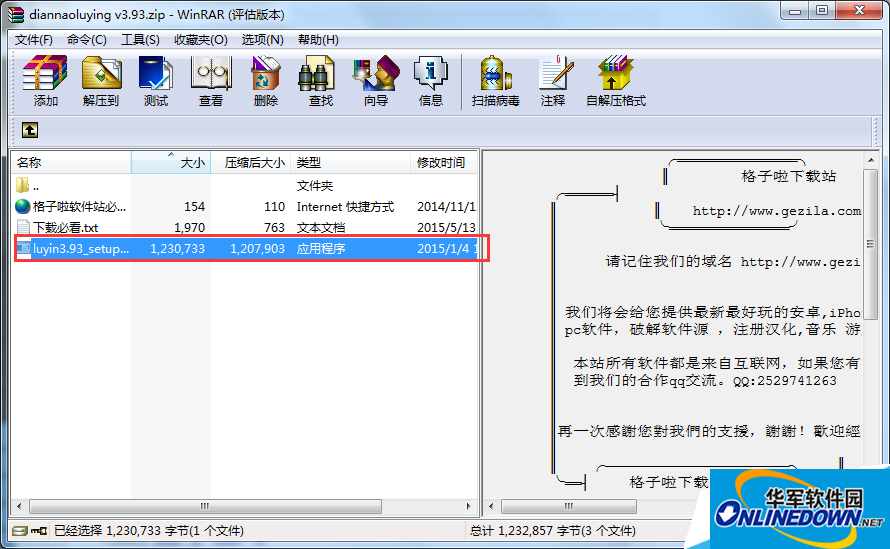 电脑录音软件文件