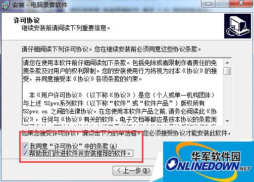 电脑录音软件许可协议