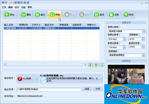 FLV视频转换器如何将flv转换为mp4格式