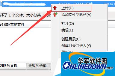 怎么使用FileZilla上传和下载文件