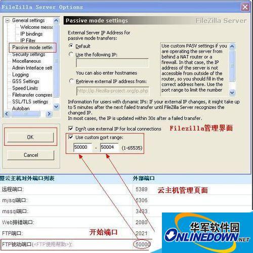 软件Filezilla的使用与设置