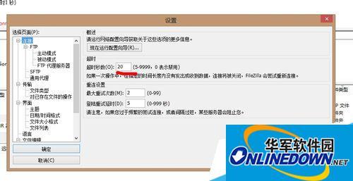 FileZilla 连接无法读取目录出现错误
