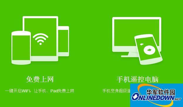 360免费wifi密码设置方式有几种