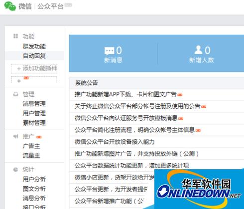 微信公众号页面