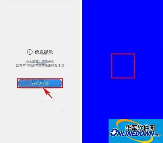 鲁大师屏幕检测怎么用?鲁大师屏幕坏点检测使用方法2