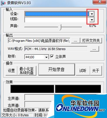 电脑录音软件主界面