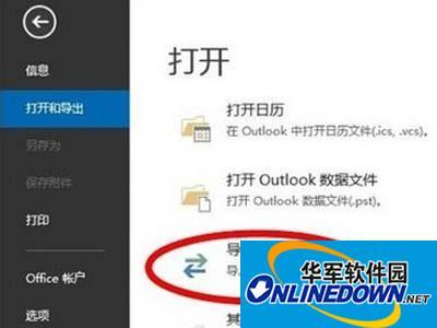 打开Outlook,选择【导入/导出】