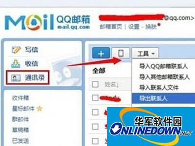 如何把QQ邮箱通讯录导入outlook 三联