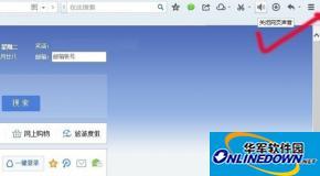 QQ浏览器电脑版怎么关闭网页声音?