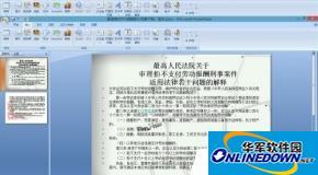 Office2007怎么把ppt课件转换成Word文档