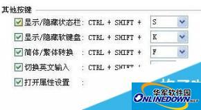 QQ拼音输入法纯净版怎么设置快捷键?