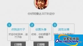 熊猫tv直播软件竹子怎?#27492;?#38065;?