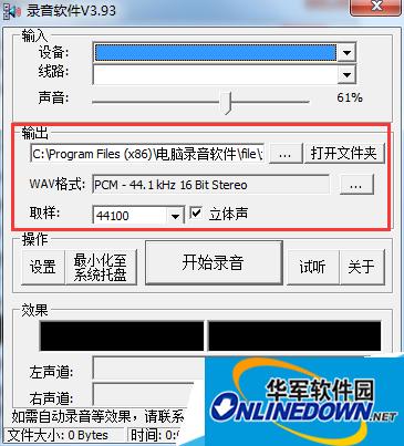 电脑录音软件输出设置