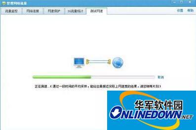 腾讯电脑管家测试网速功能使用教程