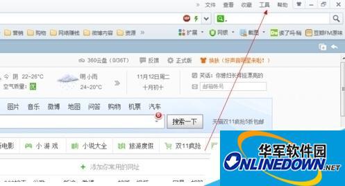 360安全浏览器工具菜单