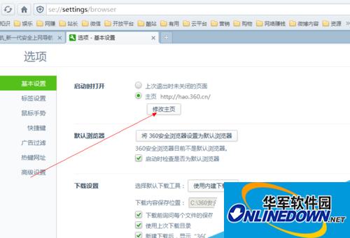 360安全浏览器修改主页