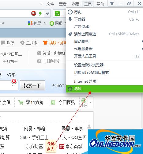 360安全浏览器工具选项