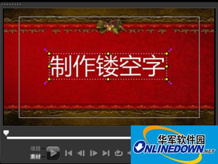 会声会影X8怎么给视频制作镂空字幕