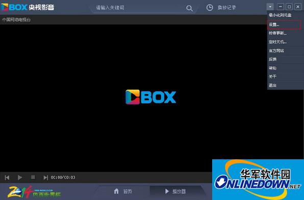 cbox央视影音怎么设置热键?央视影音设置热键方法