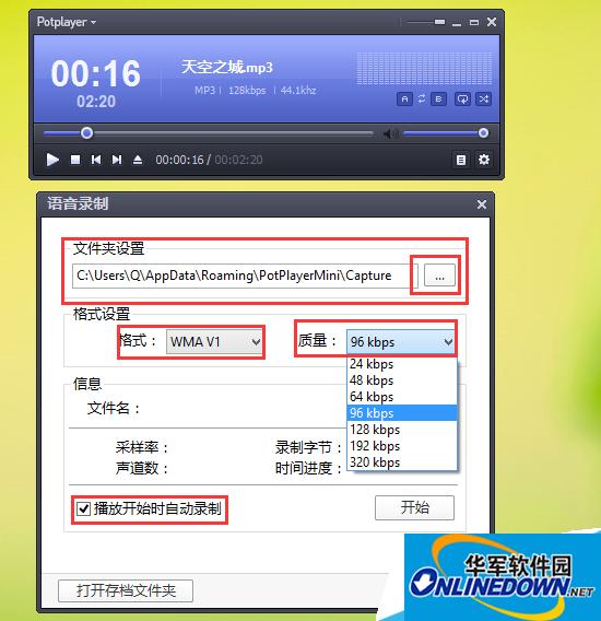 用完美解码播放器软件截取或转换音频的操作流程