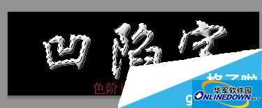 photoshop cc制作凹陷的文字