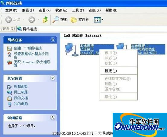 天易成网管软件跨网段监控设置方法 三联