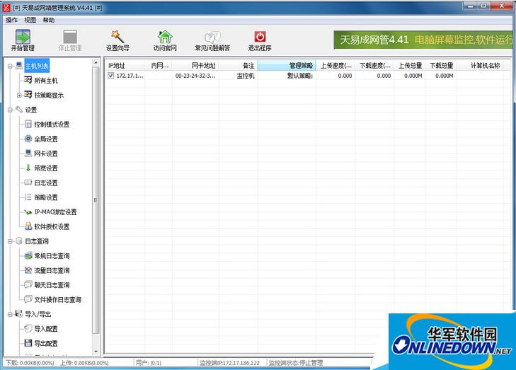 天易成网管软件页面