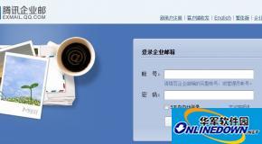 qq企业邮箱怎么绑定qq 腾讯企业邮箱绑定qq教程