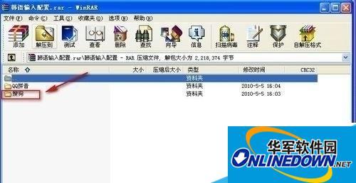 韩语输入配置