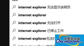 Win10系统安装IE11浏览器方法