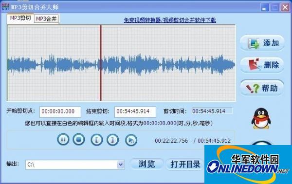 MP3剪切合并大师怎么剪切mp3 三联教程