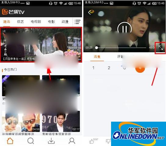 芒果tv高清模式在哪? 三联