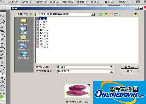 ps批量处理图片_如何利用ps批量处理图片-华军新闻网