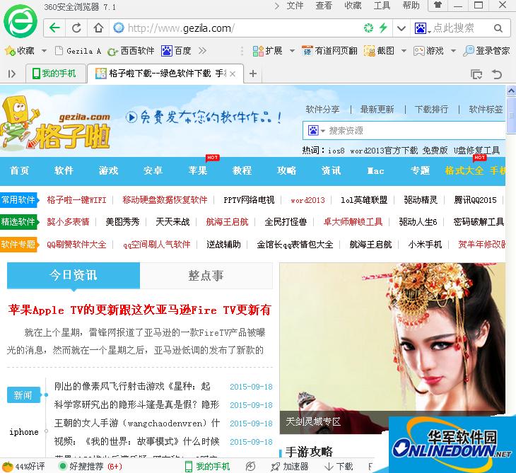 360安全浏览器打开网页