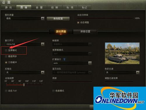 KK录像机怎么录制坦克世界视频画面