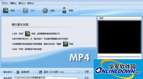 MP4格式转换器软件选哪种可以输出高清mp4格式