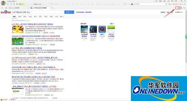 360浏览器分屏显示怎么用?360浏览器分屏显示使用方法1