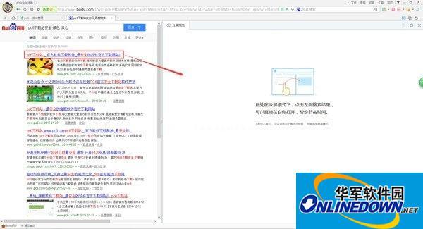 360浏览器分屏显示怎么用?360浏览器分屏显示使用方法2