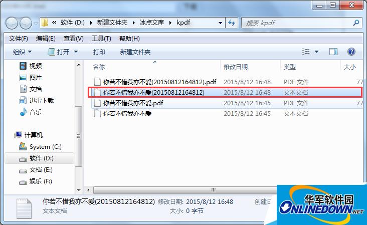 豆丁文档下载器文件位置