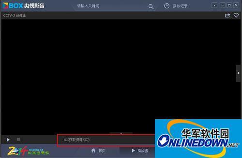 cbox央视影音怎么调清晰度
