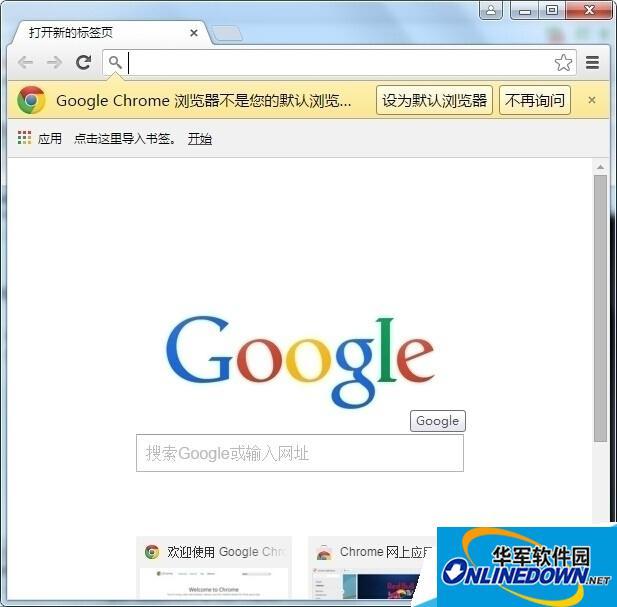 谷歌浏览器界面
